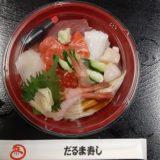 だるま寿司