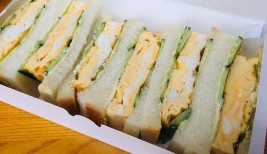 喫茶店『若』のお持ち帰りサンドイッチ【蒲郡市三谷町】