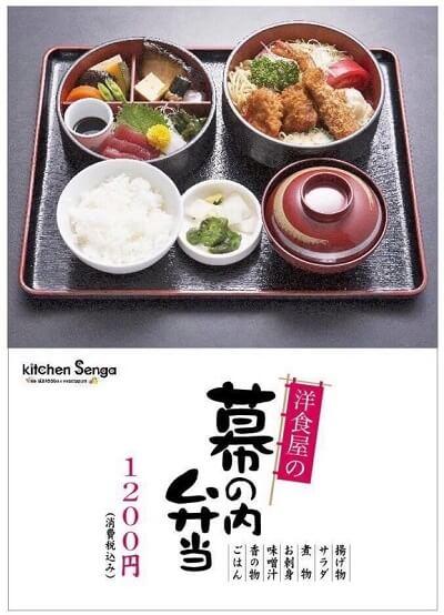 キッチン千賀